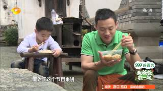 《和爸爸在一起》第5期 杨家有儿暖阳洋!
