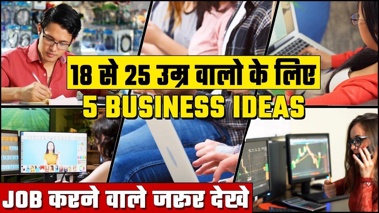 JOB करने वाले जरूर देखे   TOP 5 BUSINESS IDEAS   New business ideas 2020   Small business ideas