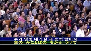 主日1部礼拝 2019.6.9 ヨイド純福音教会 キム・ヨンマン宣教師(韓国語)