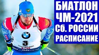 Биатлон 2020 21 ЧМ 2021 по биатлону в Поклюке Состав сборной России Расписание соревнований