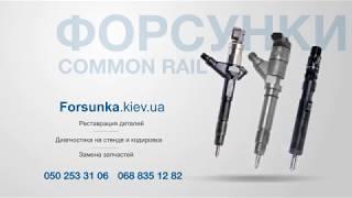 Forsunka.kiev.ua - ремонт форсунок Common Rail