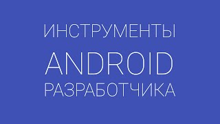 ORM для упрощения работы с SQLite в Android (на примере Sugar ORM)