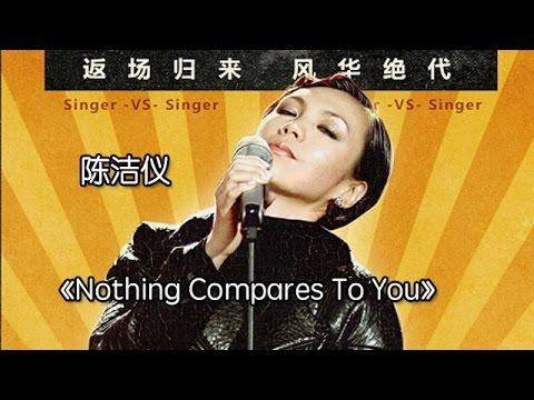 《我是歌手 3》第三期单曲纯享- 陈洁仪《Nothing Compares 2 U》 I Am A Singer 3 EP3 Song- Kit Chan Performance【湖南卫视官方版】