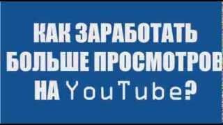 Как заработать больше просмотров на YouTube реальный способ
