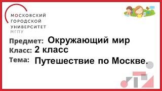 2 класс. Окружающий мир. Путешествие по Москве