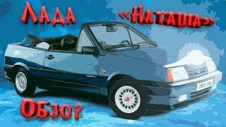 Выпуск 11. ВАЗ 2108 Наташа. Экспортный кабриолет. Обзор.
