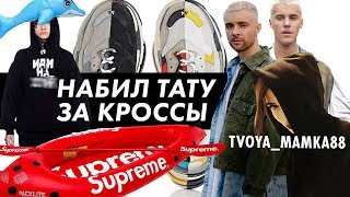 Егор Крид копирует Бибера. Balenciaga и каяк Supreme / Луи Вагон