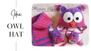 Шапка сова крючком на осень, шарф и варежки / Crochet Owl Beanie. Hat owl crochet, scarf and mittens