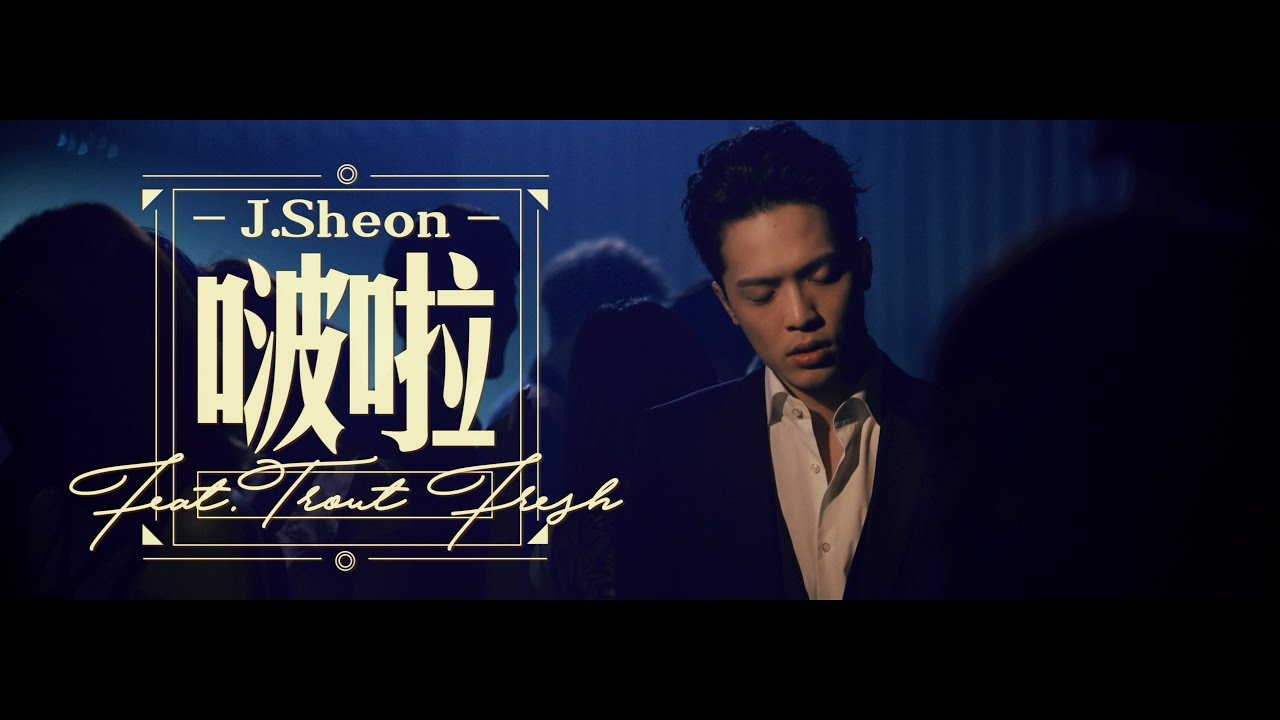 J.Sheon - 啵啦 _Kiss It Ft. 呂士軒 (Official Music Video)