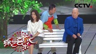 《综艺喜乐汇》 20190627 用微笑定格欢乐| CCTV综艺