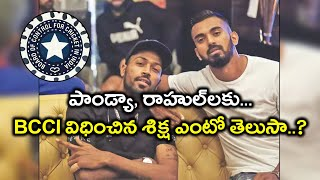 Hardik Pandya,KL Rahul Punished By BCCI With 20 Lakh Rupees Each || Oneindia Telugu