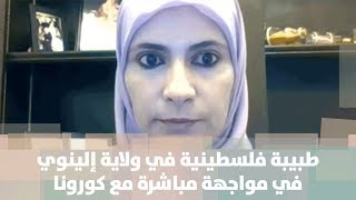 طبيبة فلسطينية في ولاية إلينوي في مواجهة مباشرة مع كورونا - د. رانيا صالح - أصل الحكاية