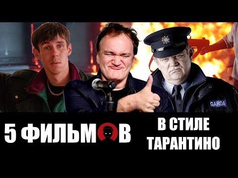 5 ФИЛЬМОВ в стиле ТАРАНТИНО [КИНОФИНТ]