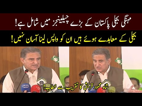 Expensive Electricity is big challenge in Pakistan   Shah Mehmood Qureshi   07 June 2021   92NewsHD thumbnail