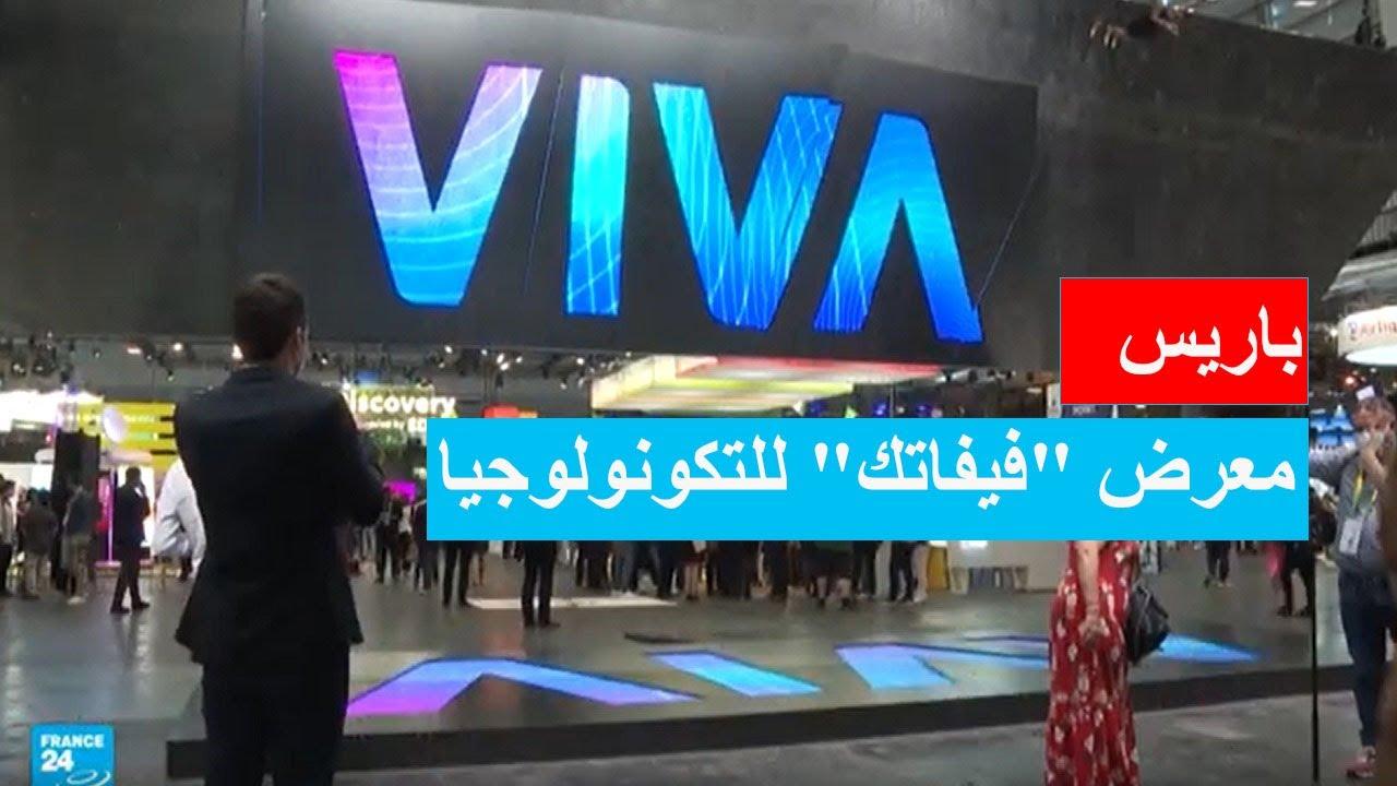 -فيفا تكنولوجي-..  أكبر معرض للتقنيات الحديثة في أوروبا يفتح أبوابه في باريس  - 13:56-2021 / 6 / 17