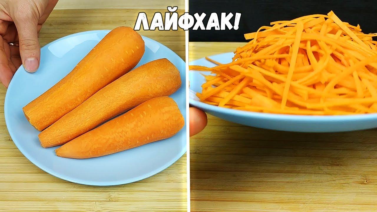 Корейский блогер научил меня быстро нарезать морковь по-корейски без специальной тёрки (делюсь)