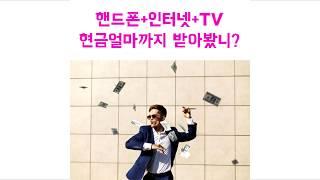 휴대폰 동시가입 인터넷+tv 최대 현금사은품 65만