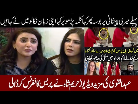 Tiktoker Hareem shah Press Conference
