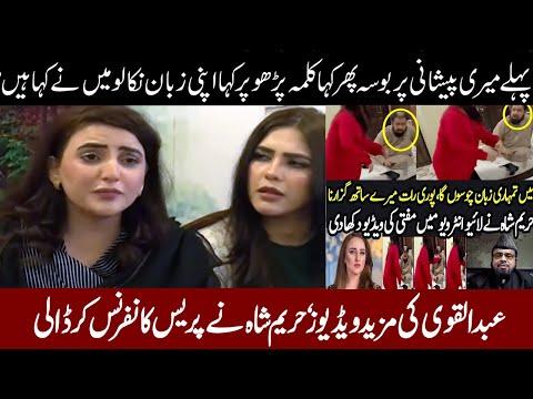 Tiktoker Hareem shah Press Conference
