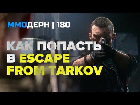 ММОдерн №180 [самое интересное из мира ММО] — Escape from Tarkov, Sea of Thieves, WoW...