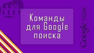 Голосовые Команды Google Поиск   Google Voice Search