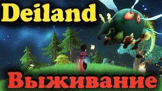 Выживание на мелком астероиде - Deiland (Новая игра)