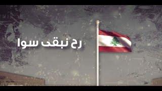 من يوم اللي تكوّن يا وطني الموج كنا سوا... ليوم اللي بيعتق يا وطني الغيم رح نبقى سوا