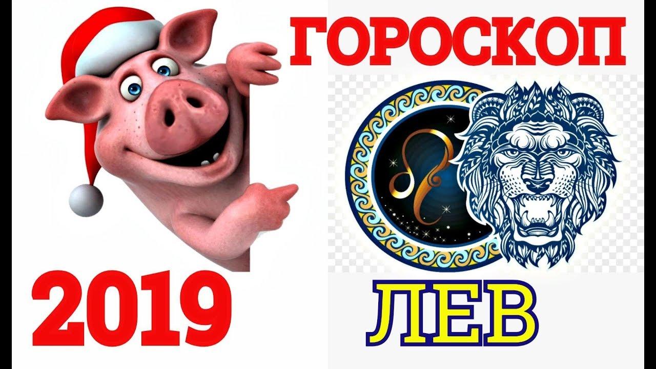 ГОРОСКОП-2019 *ЛЕВ*-САМЫЙ ТОЧНЫЙ И ПОЛНЫЙ АСТРОПРОГНОЗ