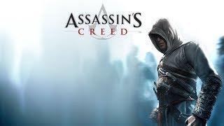 Assassin's Creed 1. Первое прохождение. Стрим #1