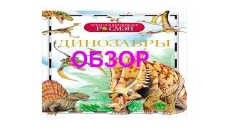 Обзор энциклопедии Динозавры