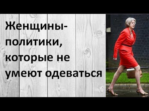 Женщины-политики, которые не умеют одеваться. Это нужно видеть!