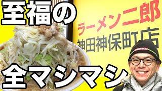 【大食い】[ラーメン二郎 神田神保町店] 大豚大盛りの食し方、全部入り![全マシマシ]【358TV】 thumbnail