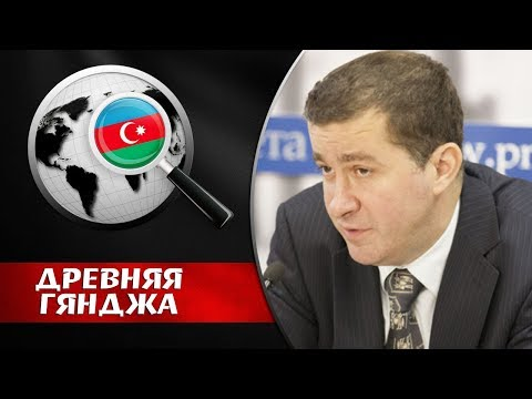 Россия Армении не поможет. Александр Скаков. Древняя Гянджа 2020