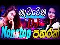 NEW Sinhala DJ Songs __ Best Sinhala _ DJ Nonstop _ Sinhala Remix Songs_hithuwakkaraya