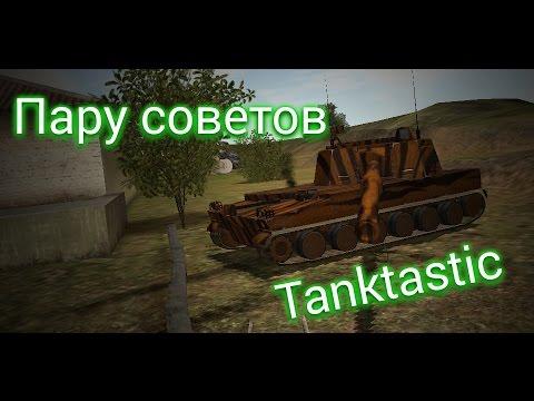 Tanktastic  Пару советов
