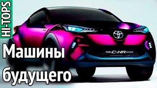 ▶ТОП 10 невероятных машин будущего. Концепт-кары мировых автопроизводителей. | HI-TOPS.