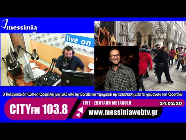 Ο Καλαματιανός Κώστας Κορομηλάς μιλά από την Βενετία για τα κρούσματα του Κορονοϊού