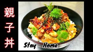 【Stay Home】夕ご飯は超美味しい親子丼にしませんか?