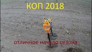 КОП 2018.  ОТЛИЧНОЕ НАЧАЛО СЕЗОНА!