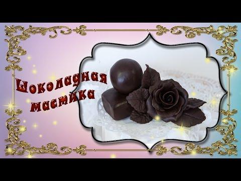 Шоколадная мастика рецепт