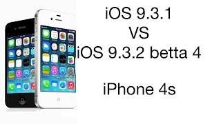 iPhone 4s 9.3.1 VS iPhone 4s 9.3.2 betta 4(, 2016-05-03T18:27:45.000Z)