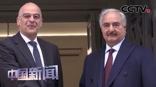 """[中国新闻] 利比亚""""国民军""""领导人哈夫塔尔访问希腊   CCTV中文国际"""