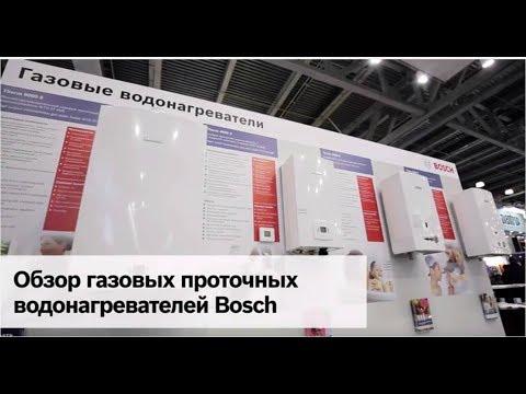 Обзор газовых колонок Bosch