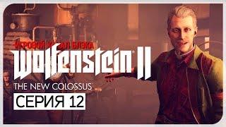НОВО-ОРЛЕАНСКАЯ ДИЧЬ! ● Wolfenstein II: The New Colossus #12 [PC/Uber Settings]