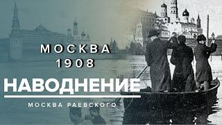 Фото Наводнение в Москве 1908 Может ли Москва затонуть еще раз - Москва Раевского
