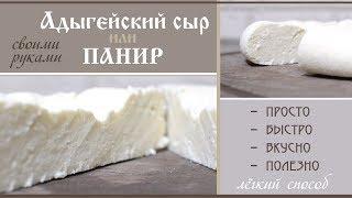 Адыгейский сыр или панир. Лёгкий способ приготовления. Быстро, просто, вкусно и полезно