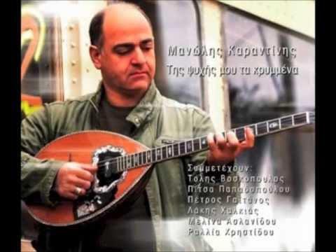 Μανωλης Καραντινης  - Τα Μακρισια Πετρος Γαιτανος track 13