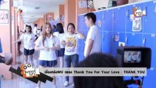 Скачать Behind MV Thank You For Your Love THANK YOU
