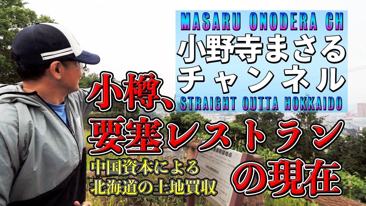 【小樽、要塞レストランの現在】/中国資本による北海道の土地買収/小野寺まさるチャンネル