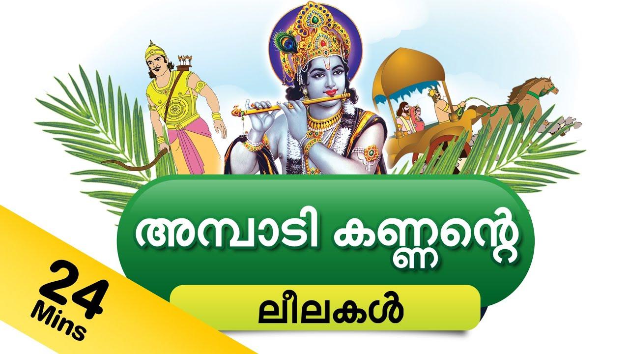 Lord Krishna & Asur Stories in Malayalam